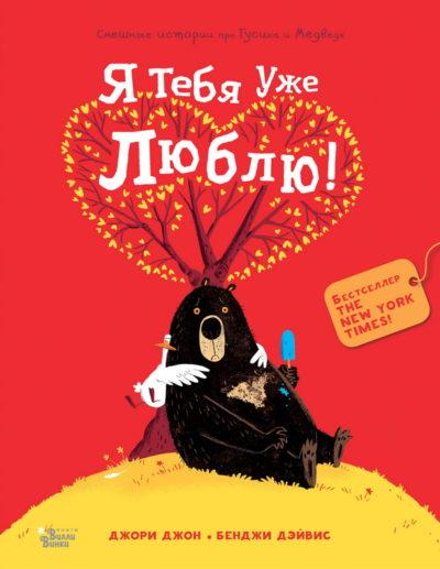 picture-books - Медведь и Гусик. Я тебя уже люблю! -