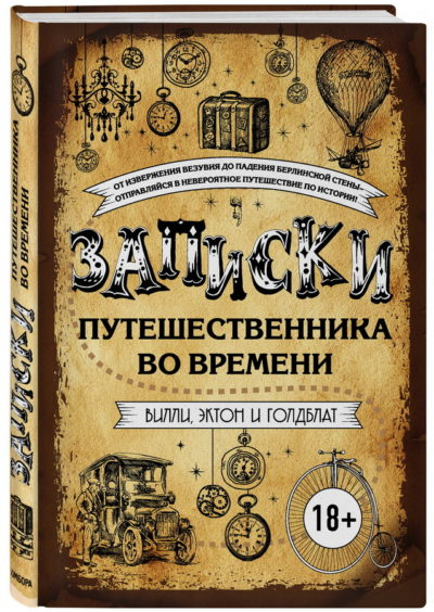 iskusstvo - Записки путешественника во времени -