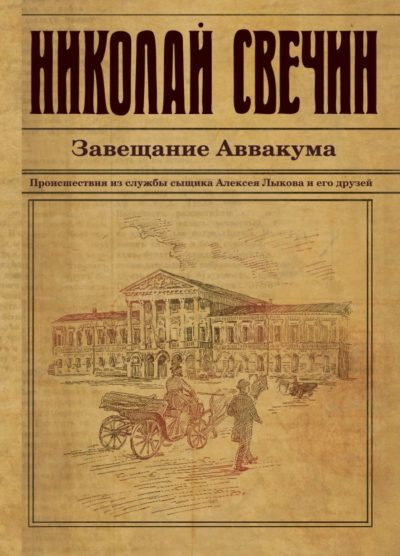 sovremennaya-russkaya-literatura - Завещание Аввакума -