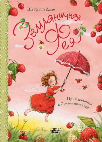 picture-books - Земляничная фея. Приключения в Солнечном лесу -
