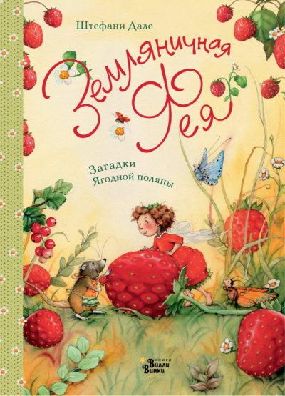 detskie-knigi - Земляничная фея и все-все-все: самые летние книги для детей 3-6 лет -