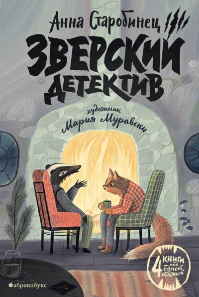 detskaya-hudozhestvennaya-literatura - Зверский детектив -