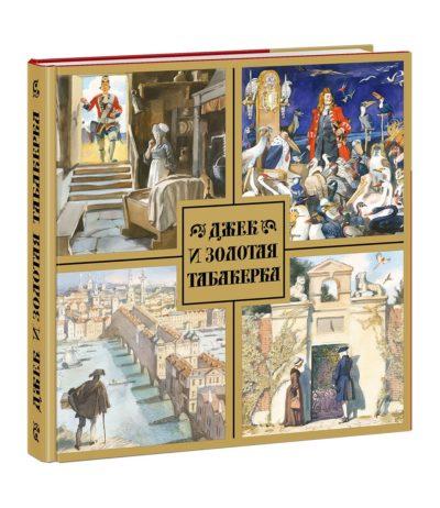 detskaya-hudozhestvennaya-literatura - Джек и золотая табакерка -