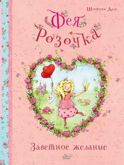 detskaya-hudozhestvennaya-literatura - Фея Розочка. Заветное желание -
