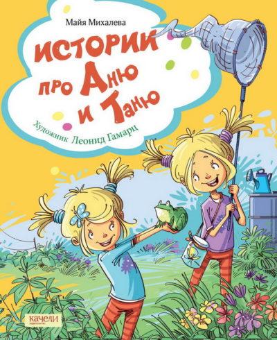 detskaya-hudozhestvennaya-literatura - Истории про Аню и Таню -