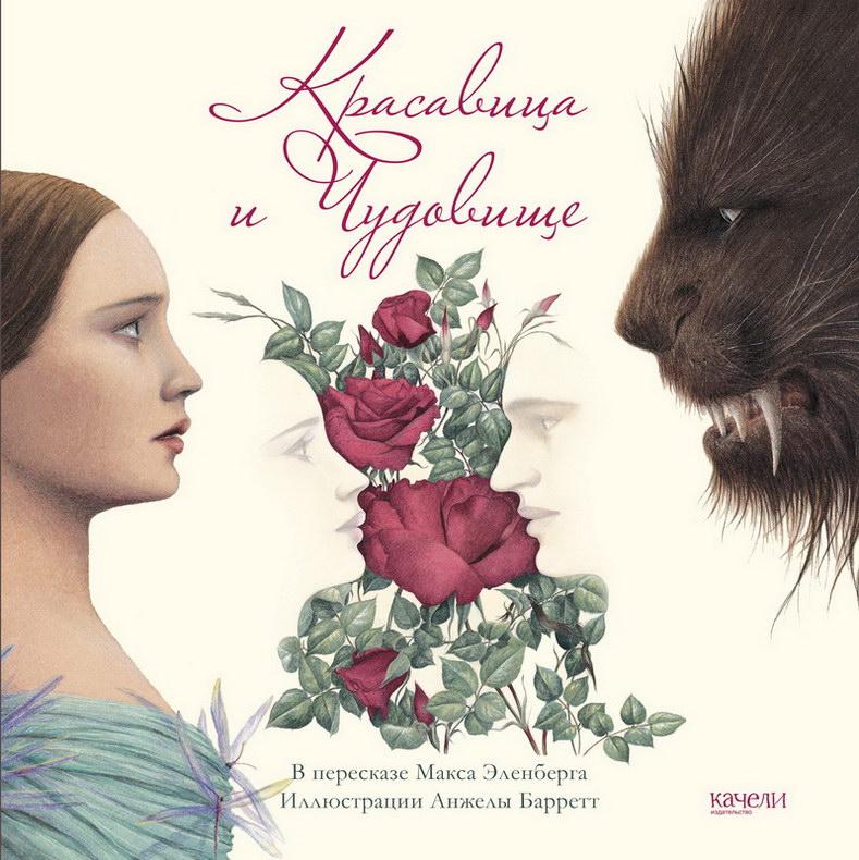 detskaya-hudozhestvennaya-literatura - Красавица и Чудовище -
