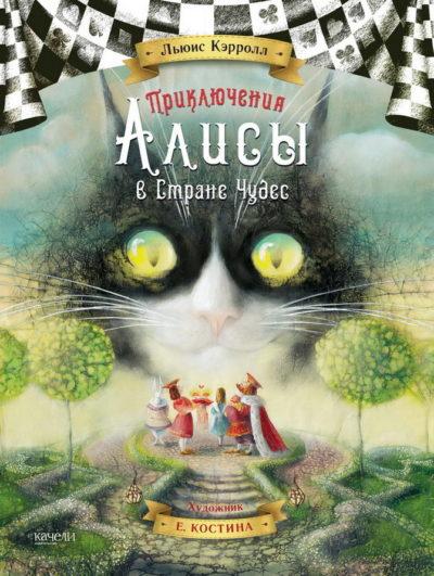 detskaya-hudozhestvennaya-literatura - Приключения Алисы в Стране Чудес -