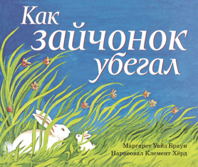 picture-books - Как зайчонок убегал -