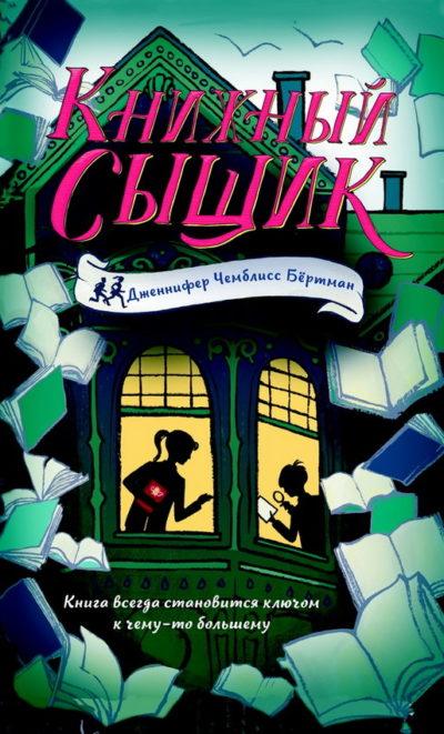 detskaya-hudozhestvennaya-literatura - Книжный сыщик -