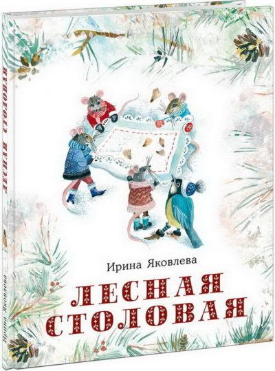 detskaya-hudozhestvennaya-literatura - Лесная столовая -