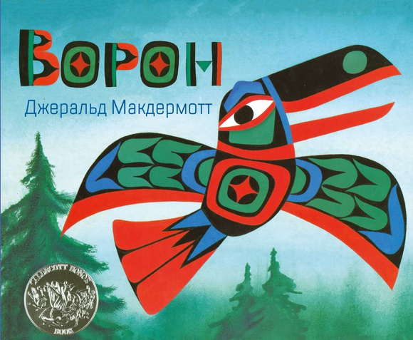 picture-books - Ворон -
