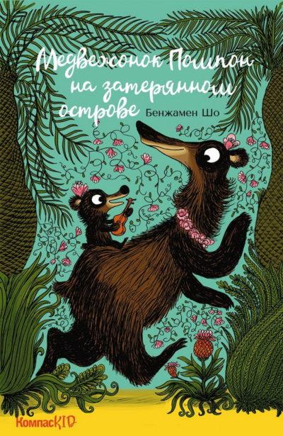 picture-books - Медвежонок Помпон на затерянном острове -