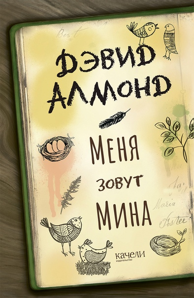 detskaya-hudozhestvennaya-literatura - Меня зовут Мина -