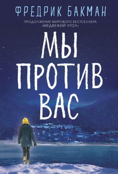 sovremennaya-literatura - Мы против вас -