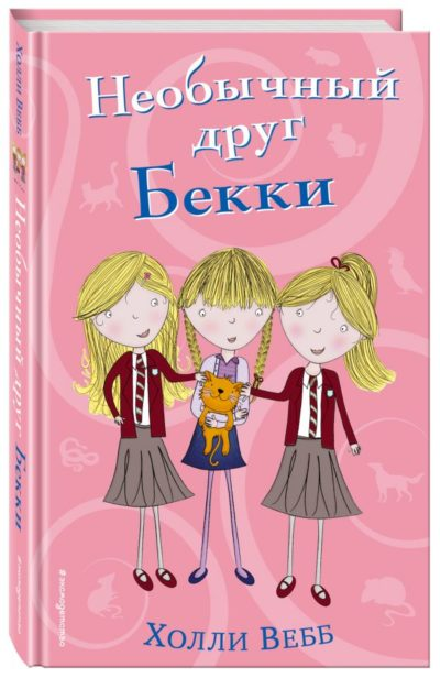detskie-knigi - Гид по книгам Холли Вебб - гид по книгам