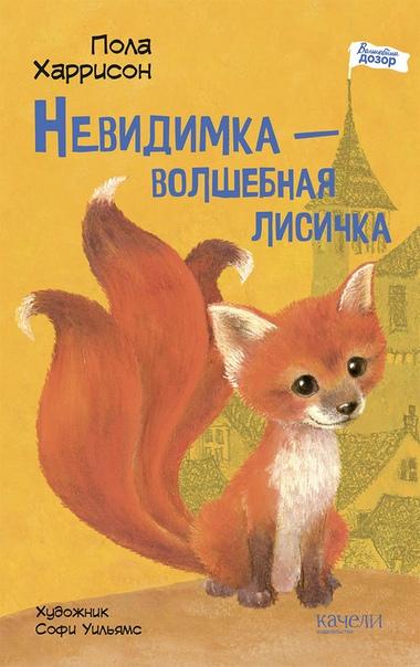 detskaya-hudozhestvennaya-literatura - Невидимка - волшебная лисичка -