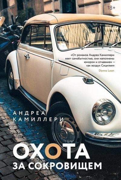 sovremennaya-literatura - Охота за сокровищем -
