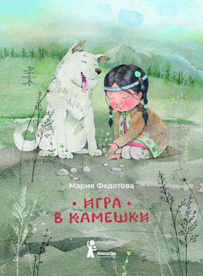 detskaya-hudozhestvennaya-literatura - Игра в камешки -
