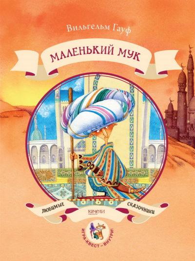 detskaya-hudozhestvennaya-literatura - Маленький Мук -