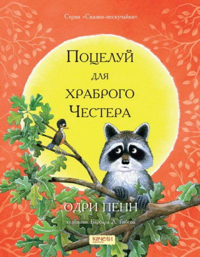 picture-books - Поцелуй для храброго Честера -