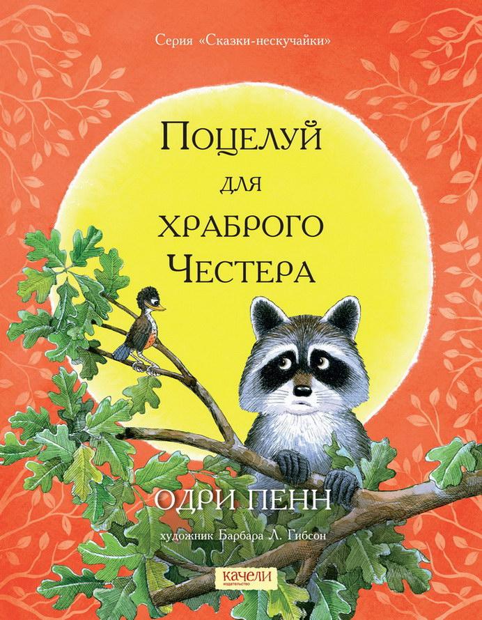 detskaya-hudozhestvennaya-literatura - Поцелуй для храброго Честера -