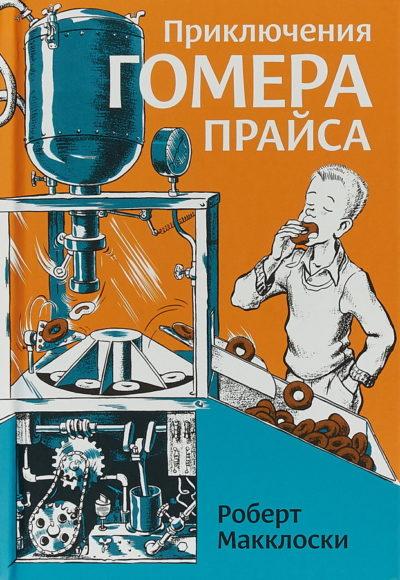 detskaya-hudozhestvennaya-literatura - Приключения Гомера Прайса -