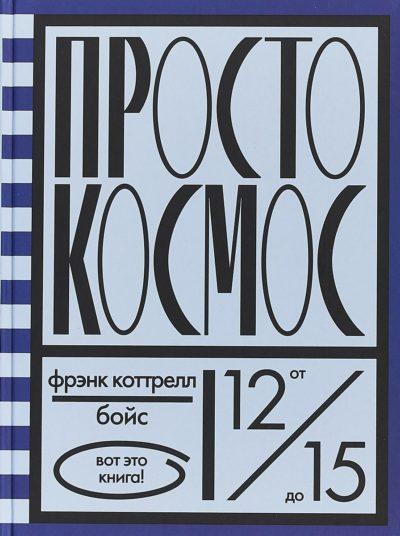 detskaya-hudozhestvennaya-literatura - Просто космос -