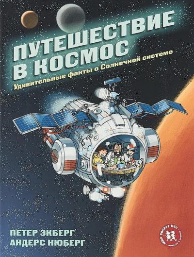 detskij-non-fikshn - Путешествие в космос. Удивительные факты о Солнечной системе -