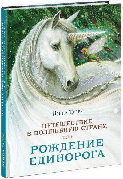 detskaya-hudozhestvennaya-literatura - Путешествие в Волшебную страну, или Рождение единорога -