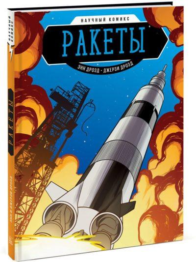 komiksy, detskij-non-fikshn - Ракеты. Научный комикс -