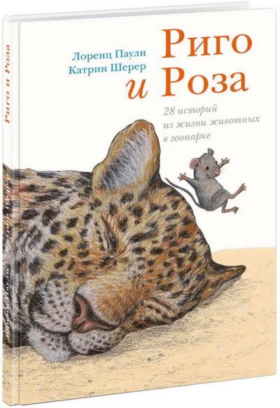 picture-books - Риго и Роза. 28 историй из жизни животных в зоопарке -