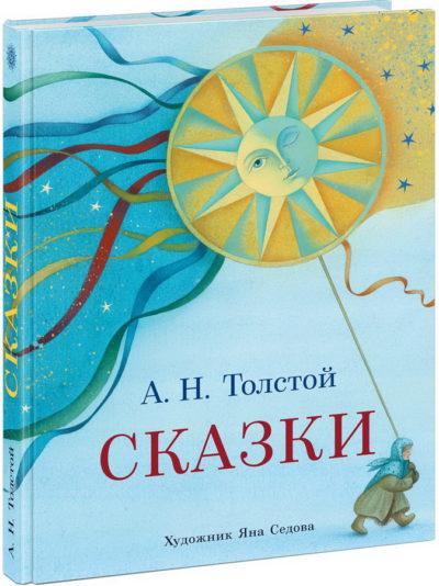 detskaya-hudozhestvennaya-literatura - Алексей Толстой. Сказки -