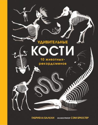 detskij-non-fikshn - Удивительные кости. Десять животных-рекордсменов -