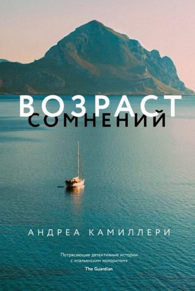 sovremennaya-literatura - Возраст сомнений -