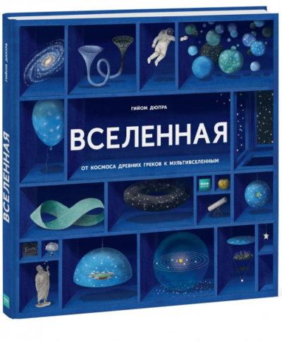 detskij-non-fikshn - Вселенная. От космоса Древних Греков к мультивселенным -