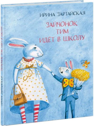 picture-books - Зайчонок Тим идет в школу -