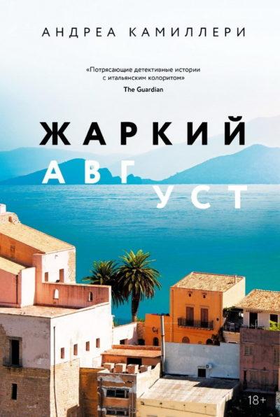 sovremennaya-literatura - Жаркий август -