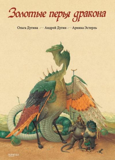 detskaya-hudozhestvennaya-literatura - Золотые перья дракона -