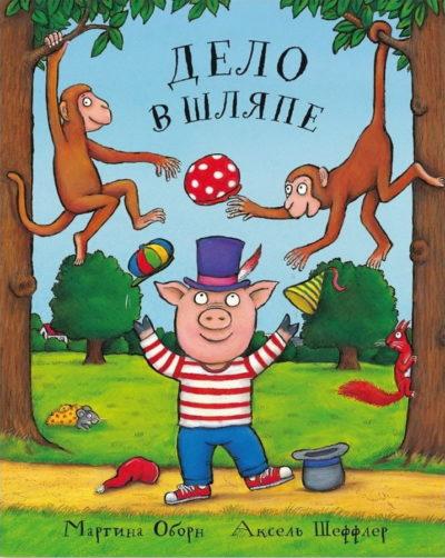 detskaya-hudozhestvennaya-literatura - Дело в шляпе -