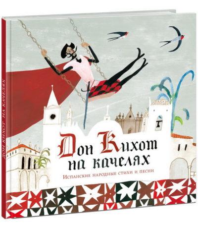 detskaya-hudozhestvennaya-literatura - Дон Кихот на качелях. Испанские народные стихи и песни -