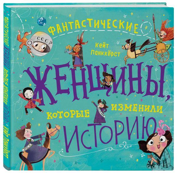 detskij-non-fikshn - Фантастические женщины, которые изменили историю -