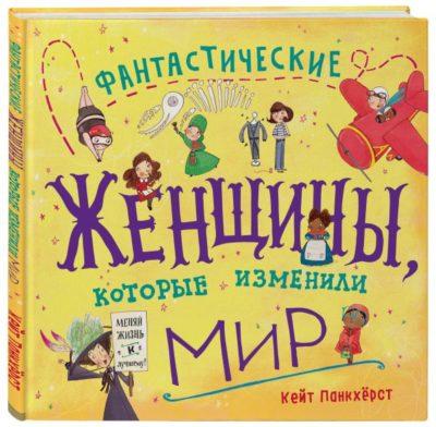 detskij-non-fikshn - Фантастические женщины, которые изменили мир -