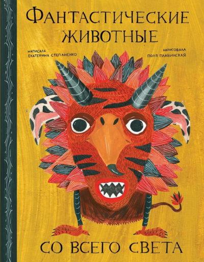 detskij-non-fikshn - Фантастические животные со всего света -