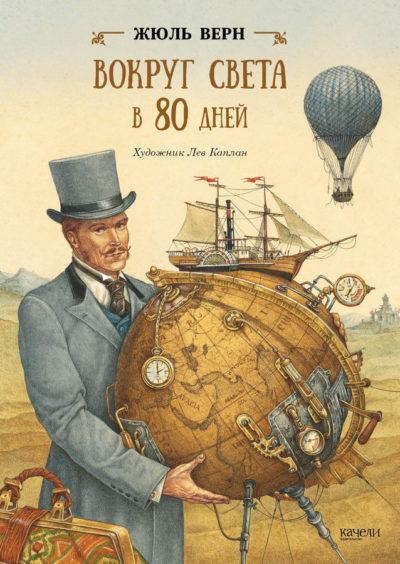 detskaya-hudozhestvennaya-literatura - Вокруг света в 80 дней -
