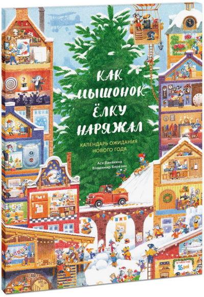 tvorchestvo - Адвент-календари 2020: наклейки, фигурки и магниты - рождество и новый год