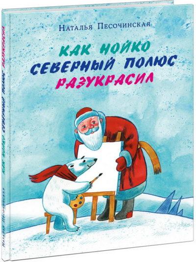 detskaya-hudozhestvennaya-literatura - Как Нойко Северный полюс разукрасил -