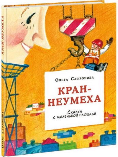 detskaya-hudozhestvennaya-literatura - Кран-неумеха. Сказка с маленькой площади -