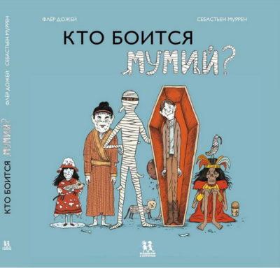 detskij-non-fikshn - Кто боится мумий? -