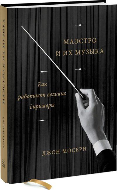 iskusstvo - Маэстро и их музыка. Как работают великие дирижеры -