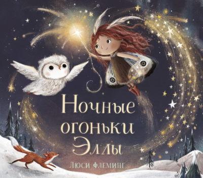 picture-books - Ночные огоньки Эллы -